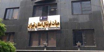 آقای تاج خبر دارید،هیات فوتبال تهران بزرگ،کوچک شده است؟